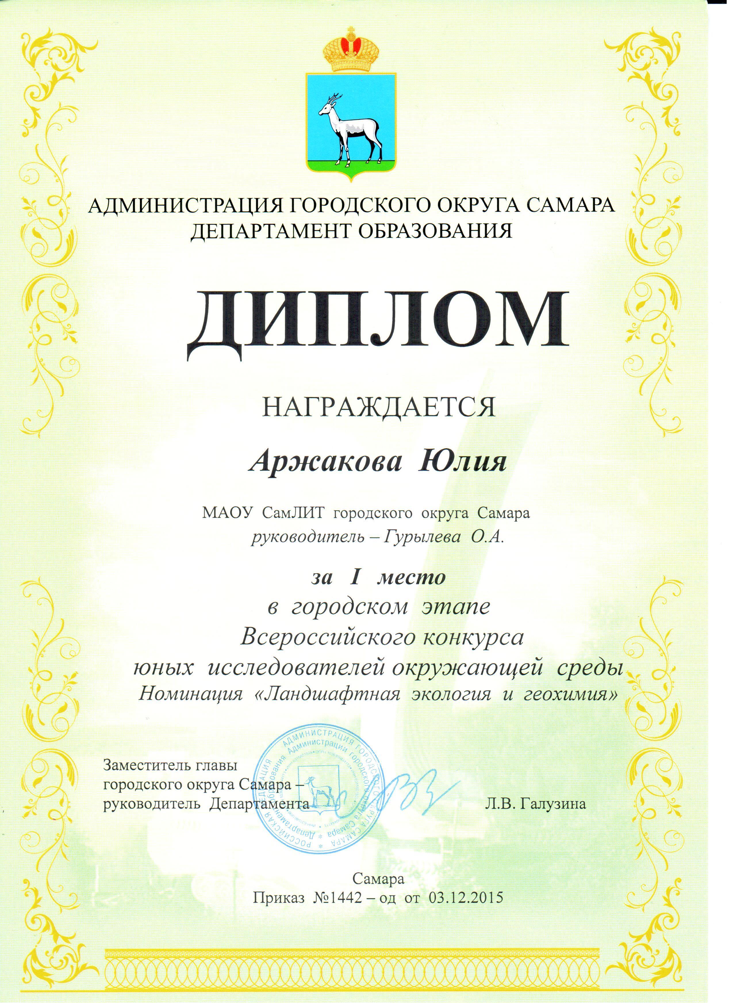 Всероссийский конкурс юных исследователей окружающей среды 2018